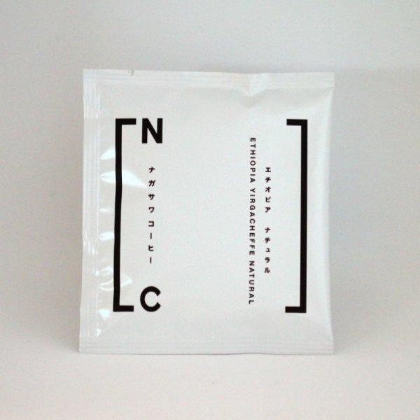 画像1: 「エチオピア イルガチェフ ナチュラル」ドリップパックコーヒー (1)
