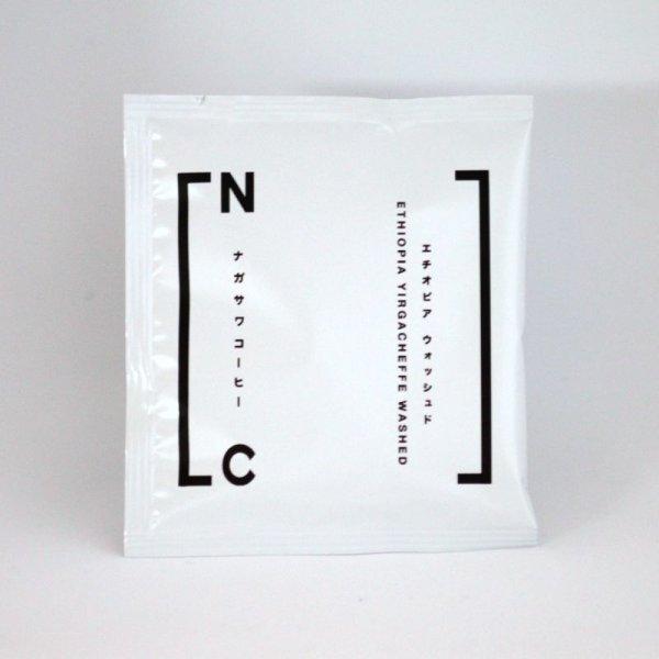 画像1: 「エチオピア イルガチェフ ウォッシュド」ドリップパックコーヒー (1)