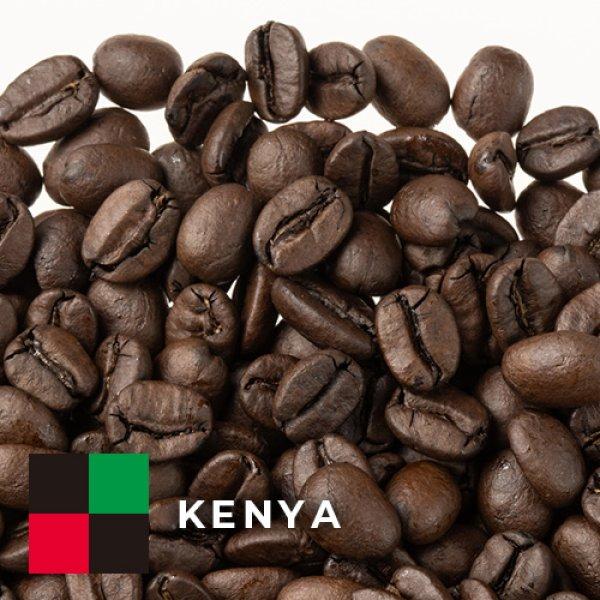 画像1: ケニア キリニャガ ガクユイニ AA 深煎り (1)
