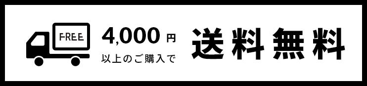 4,000円以上のご購入で送料無料